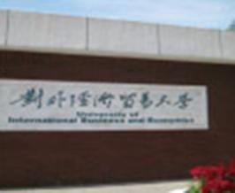 派遣先 対外経済貿易大学